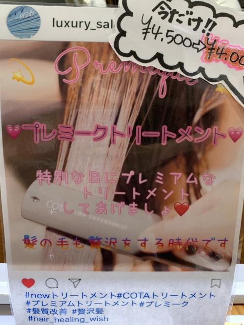 7月のキャンペーン情報★最新トリートメント!