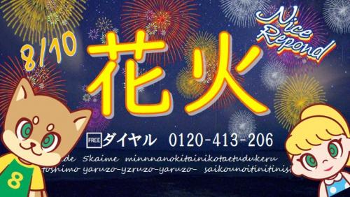 8月10日茅ヶ崎花火大会