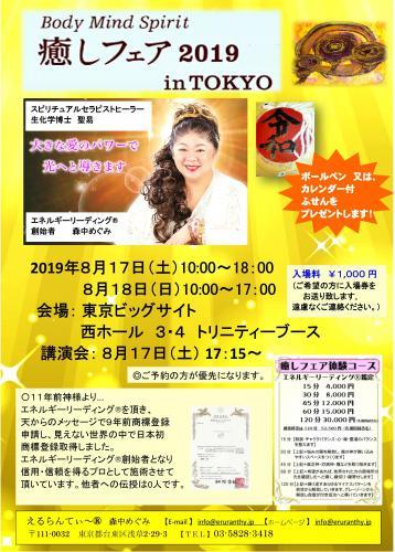 癒しフェア 2019 in TOKYO