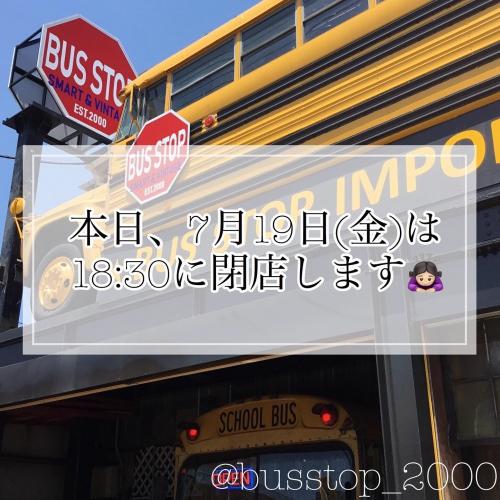 7月19日(金)は18時30分に閉店させていただきます。