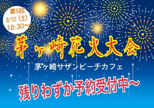 8月10日花火パーティ