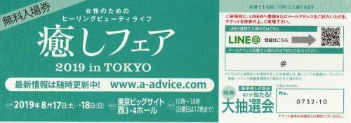 癒しファア2019inTOKYO無料チケット来ました。