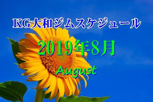 夏本番♪8月のスケジュール