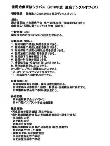 鹿島デンタルアカデミー・シラバス掲載