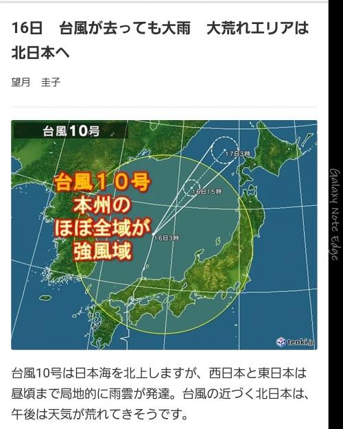 台風速やかに