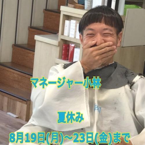 マネジャー小林 夏休み8月19日〜23日まで