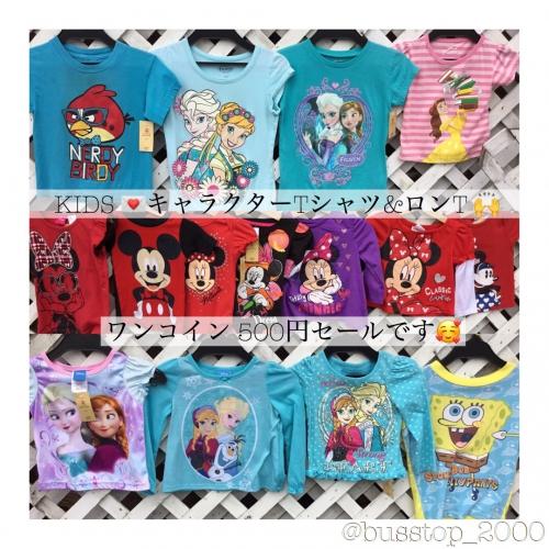KIDSキャラクターシャツ500円セール中です