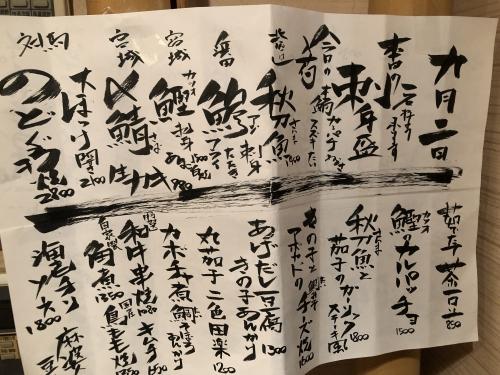 魚串然9月の新メニュー
