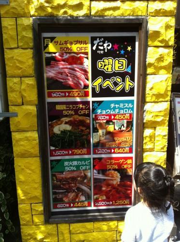 ランチに新大久保の韓国料理へ