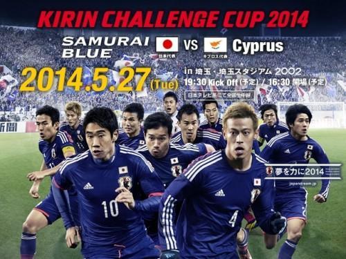 キリンチャレンジカップ 日本代表VSキプロス代表 サッカー