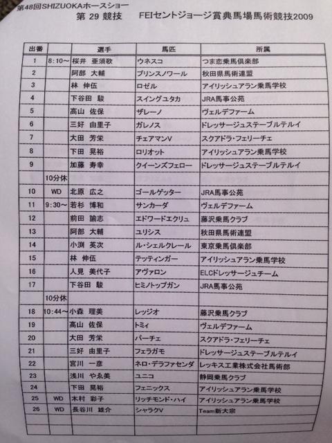 静岡ホースショー 2日目