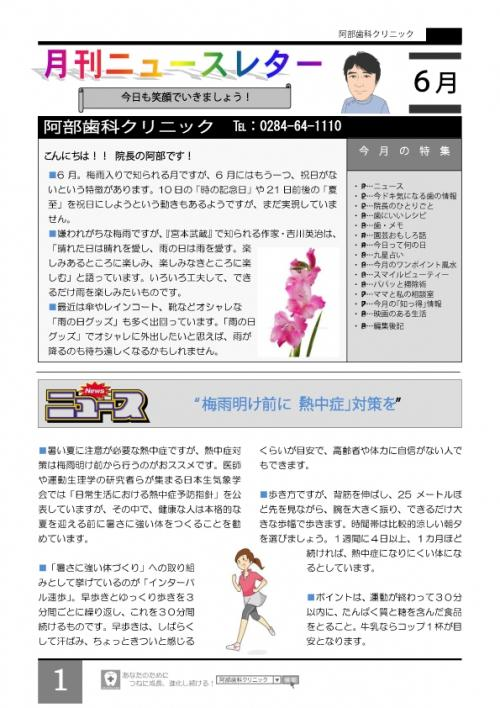 足利市歯科医療情報  月刊ニュースレター6月号