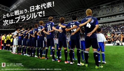 ワールドカップ日本戦