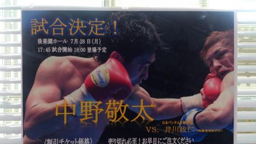 7月28日(月) 後楽園ホールにて中野敬太の試合が決定!!
