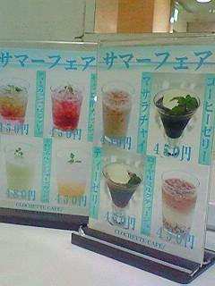 飲んで食べて夏を楽しもう!