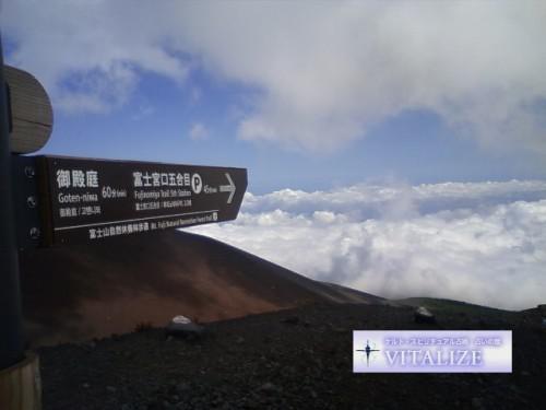 富士山で恋の花咲かせる!