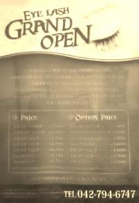 まつげエクステ GRAND OPEN!!