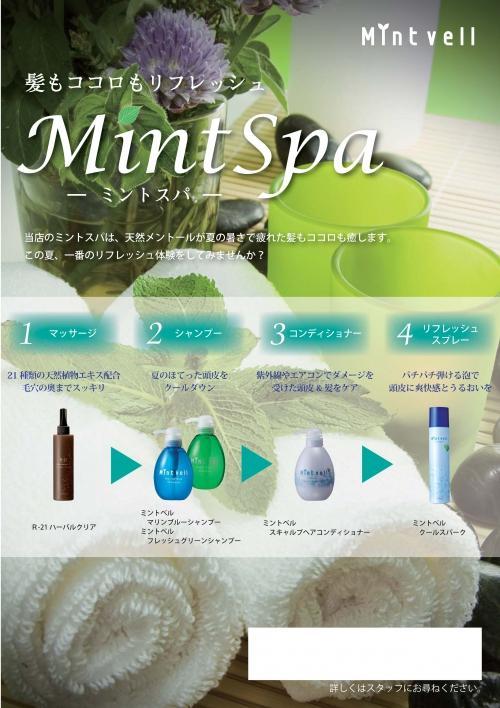 ミントスパで暑い夏をリフレッシュ!! 中野 美容室フェリーネ