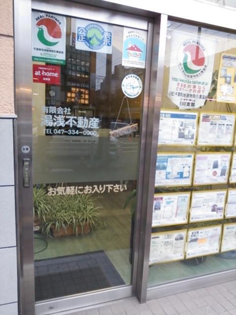 湯浅不動産(^^)