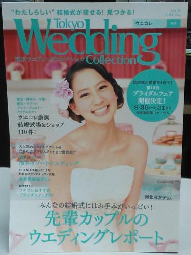 東京ウェディングコレクション2014で満足の結婚式を!