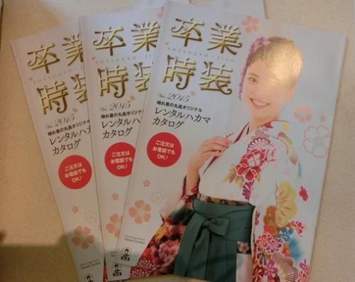 卒業式☆袴の貸衣装の新しいカタログがきましたよ♪