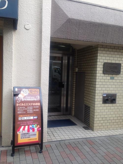 駒込駅前新店舗☆看板がようやく出来ました!