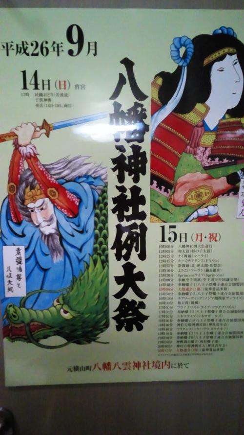 八幡神社例大祭。帰りにビール、日本酒、美味しい魚料理を!
