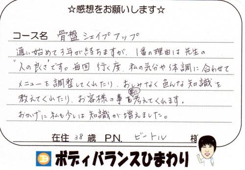 骨盤シェイプアップの感想(口コミ)〜裾野市より〜