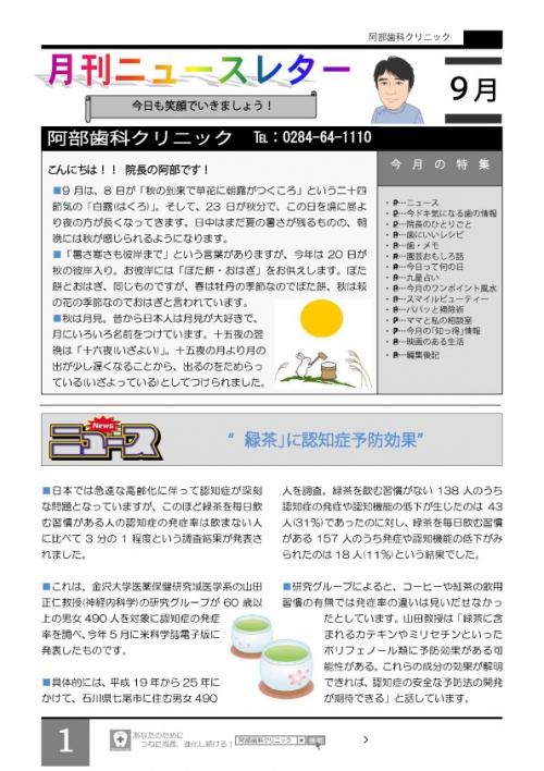 足利市歯科医療情報 月刊ニュースレター9月号