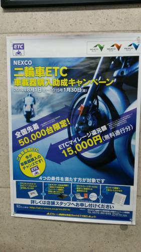 ETC車載器購入助成キャンペーンの今がお得。
