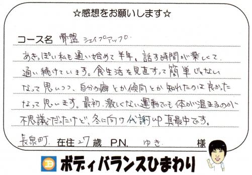 骨盤シェイプアップの感想(口コミ)〜長泉町より〜
