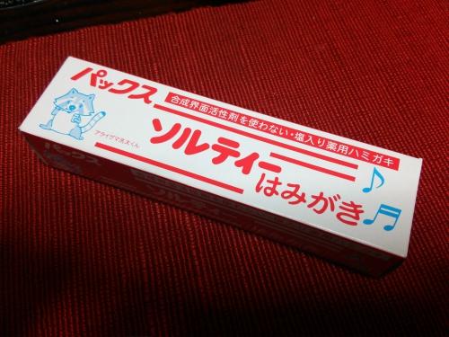 経皮毒から身を守る「歯磨き粉」