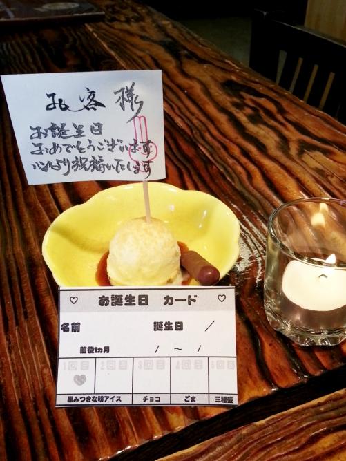 お誕生日アイス ございます(^-^)/