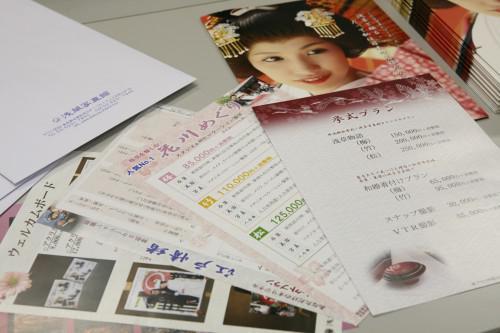 和装を着ての結婚式、前撮り写真の詳しい資料をお送りします!