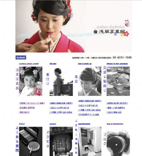 浅草写真館の着付け・美容専用ホームページができました!