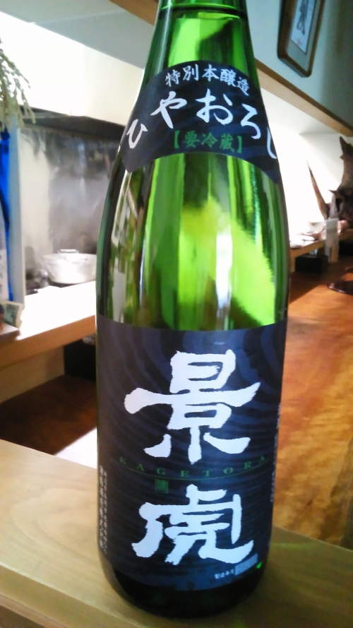 景虎・特別本醸造・ひやおろし。冷酒でどうぞ!