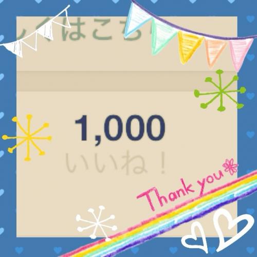 1000いいね!