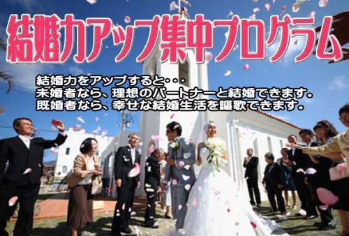 結婚力アップ集中プログラム 幸せな結婚への近道
