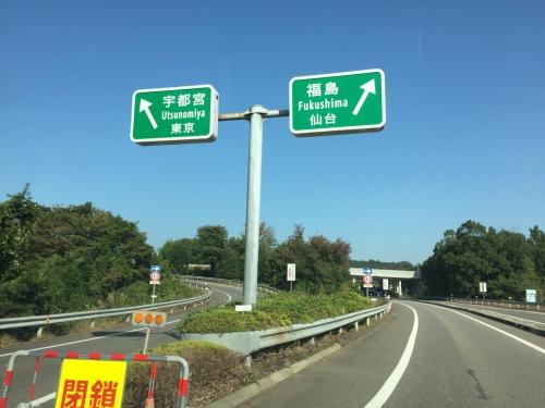 仙台に向けて出発