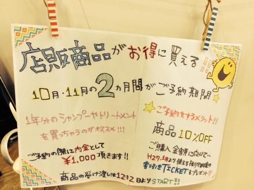 年末キャンペーン☆