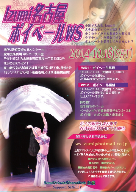 Izumi先生のポイベールベリーダンス